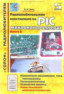 конструкции на микроконтроллерах
