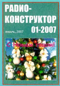 журнал Радиоконструктор 2007 №1