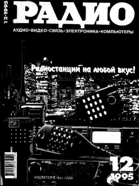 Журнал Радио 2006 Скачать