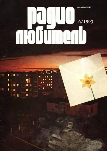 журнал Радиолюбитель1993 №6
