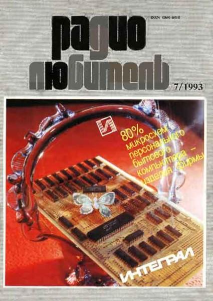 журнал Радиолюбитель1993 №7