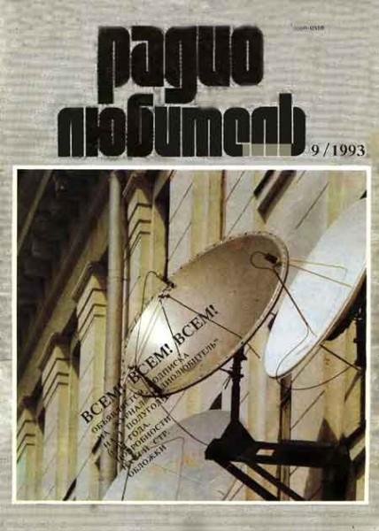 журнал Радиолюбитель1993 №9