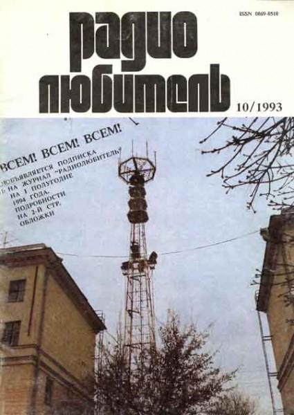 журнал Радиолюбитель 1993 №10