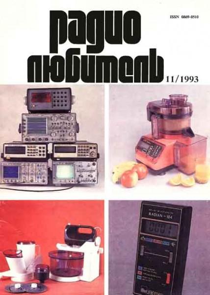 журнал Радиолюбитель 1993 №11