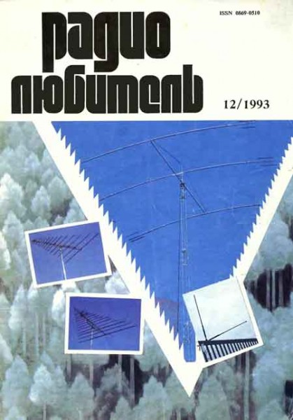 журнал Радиолюбитель 1993 №12