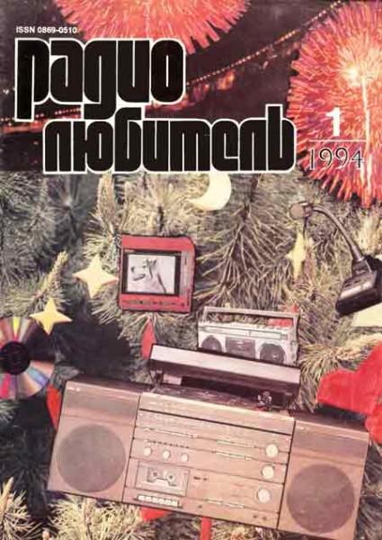 журнал Радиолюбитель 1994 №1