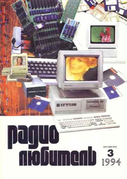 журнал Радиолюбитель 1994 №3