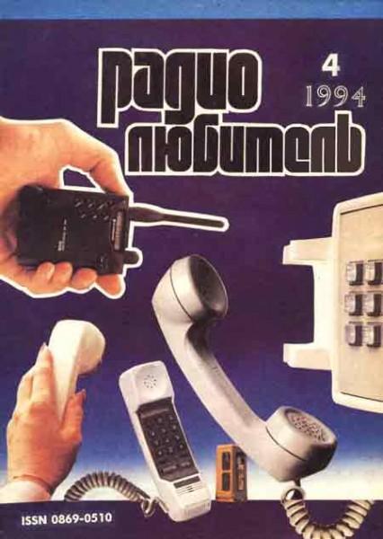 журнал Радиолюбитель 1994 №4