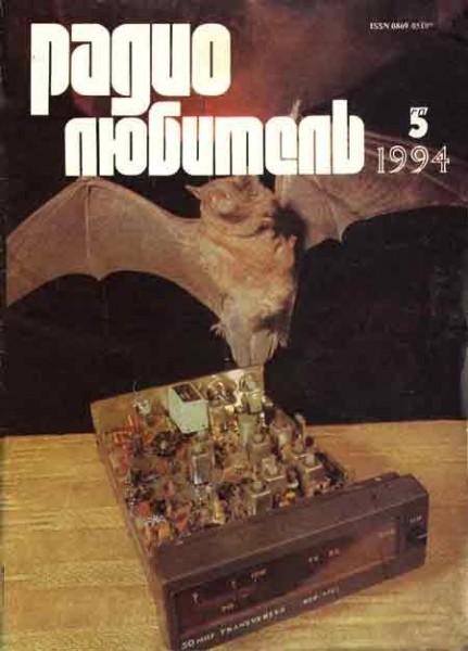 журнал Радиолюбитель 1994 №5