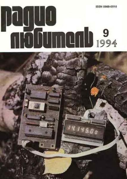 журнал Радиолюбитель1994 №9