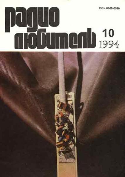 журнал Радиолюбитель 1994 №10