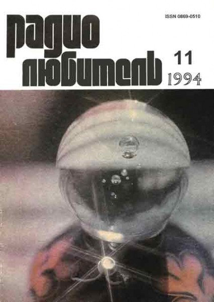 журнал Радиолюбитель 1994 №11