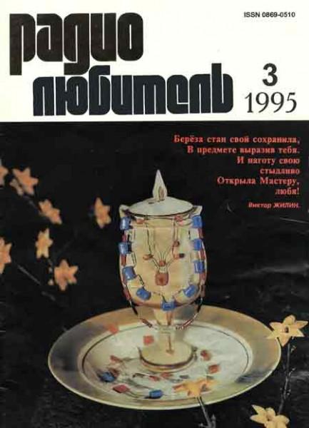 журнал Радиолюбитель 1995 №3
