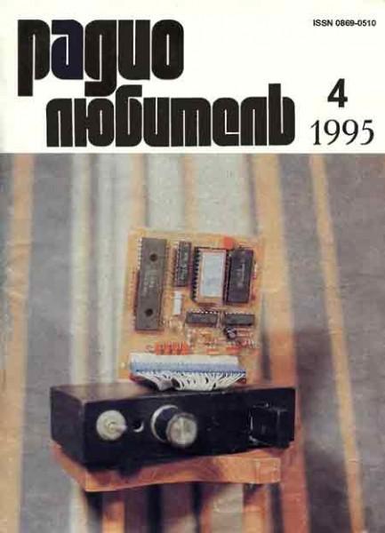 журнал Радиолюбитель 1995 №4