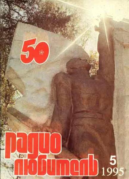 журнал Радиолюбитель 1995 №5