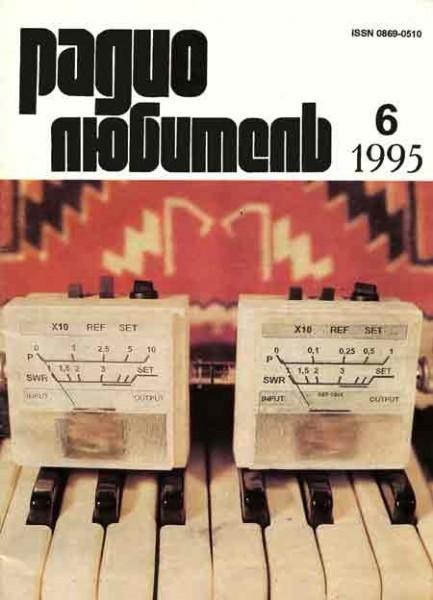 журнал Радиолюбитель 1995 №6
