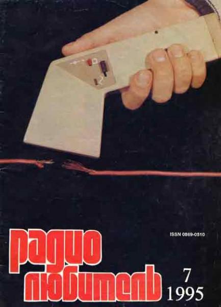 журнал Радиолюбитель 1995 №7