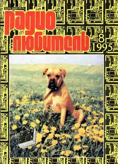 журнал Радиолюбитель 1995 №8