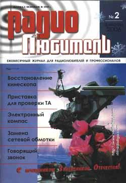 журнал Радиолюбитель 2006 №2