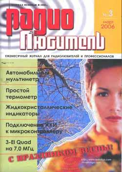 журнал Радиолюбитель 2006 №3